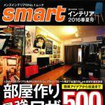 info_media_20160105_smartインテリア_catch