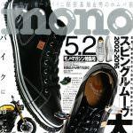 info_media_20160416_モノ・マガジン_catch