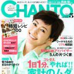 info_media_20160407_CHANTO_catch