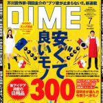 info_media_20160516_DIME_catch