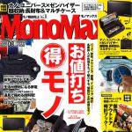 info_media_20160709_モノマックス_catch