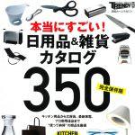 info_media_20160629_本当にすごい!日用品&雑貨カタログ350_catch