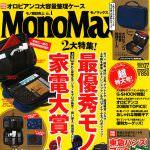 info_media_20160610_モノマックス_catch