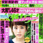 info_media_20160825_女性セブン_catch_2